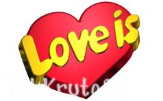 Сердце Love is, пластиковая форма