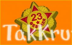 Звезда 23 февраля, пластиковая форма