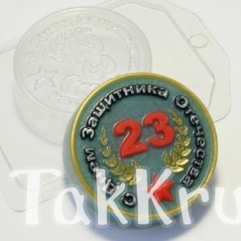 Медаль 23 февраля, пластиковая форма