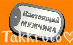 "Жетон ""Настоящий мужчина"", пластиковая форма"