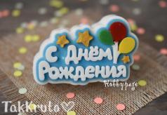 """""""С днем Рождения - шары и звезды"""", форма для мыла пластиковая (HobbyPage)"""