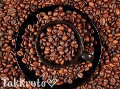 Кофейные зёрна, отдушка Франция