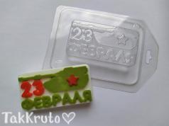 23 Февраля- Танк, форма для мыла пластиковая (HobbyPage)