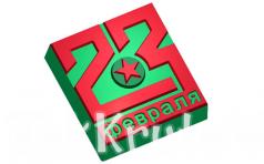 23 февраля - прямоугольник, пластиковая форма