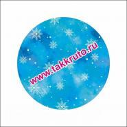 """Подложка в круглый купол """"Первый снег"""", 10 шт."""