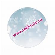"""Подложка в круглый купол """"Снежное утро"""", 10 шт."""