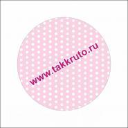"""Подложка в круглый купол """"Горошки на розовом"""", 10 шт."""