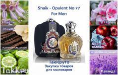 Shaik - Opulent No 77 For Men, отдушка Франция