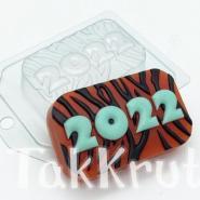 2022 на полосатом фоне, пластиковая форма