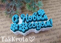 """Топпер """"С Новым годом - Снежинки"""" (TakKruto), силиконовая форма"""